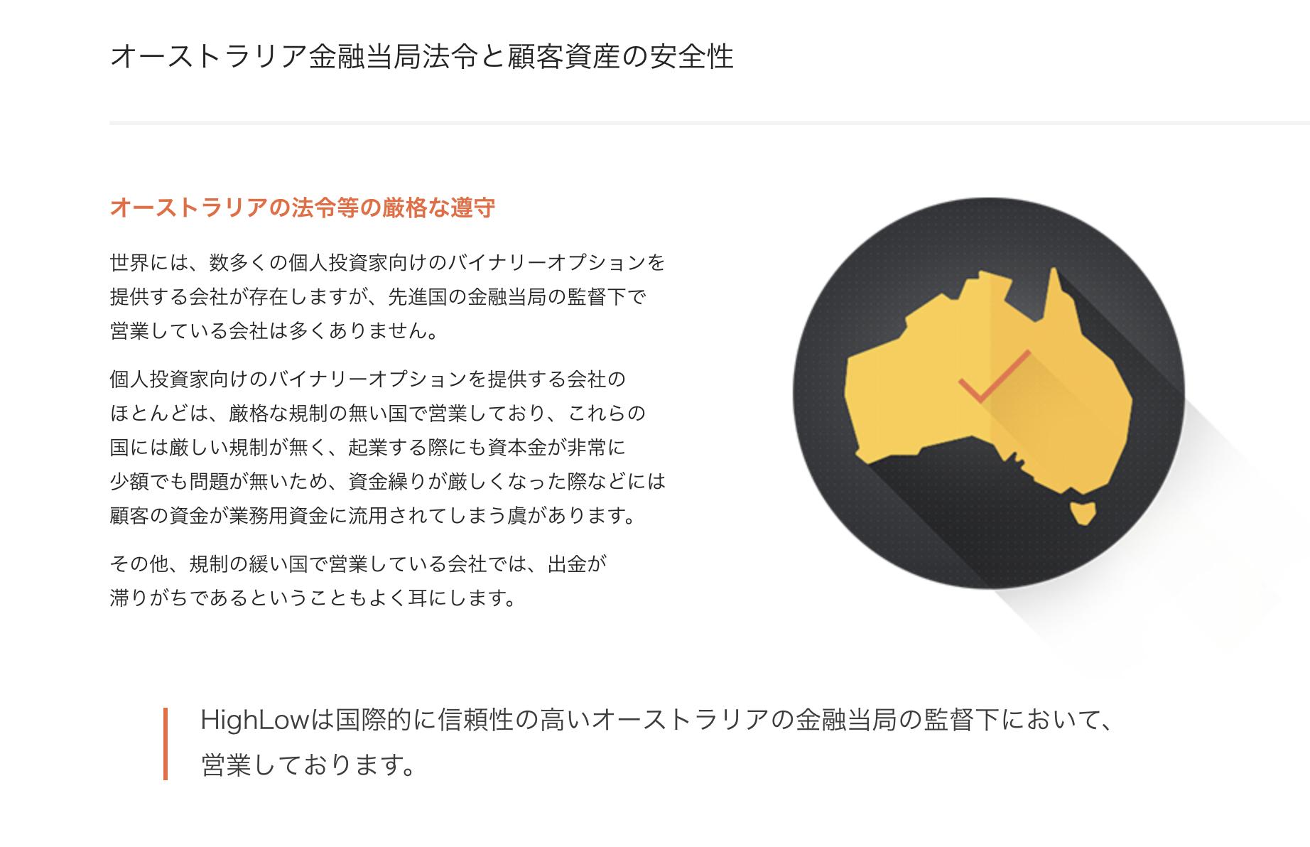 HighLowオーストラリア(ハイローオーストラリア) 信頼