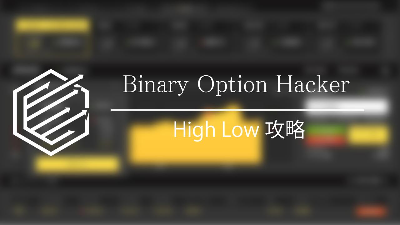 BinaryOption(バイナリーオプション) HighLowオーストラリア(ハイローオーストラリア)