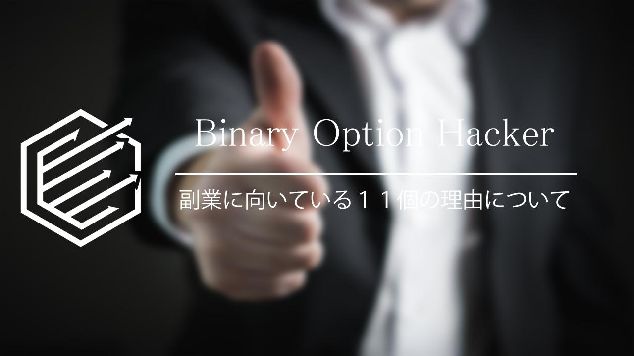 BinaryOption(バイナリーオプション) 副業