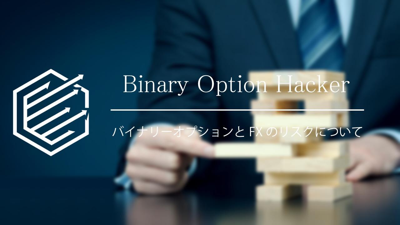 Binary Option(バイナリーオプション) FX リスク