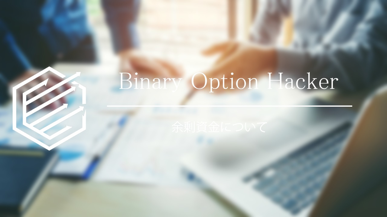 Binary Option(バイナリーオプション) 余剰資金