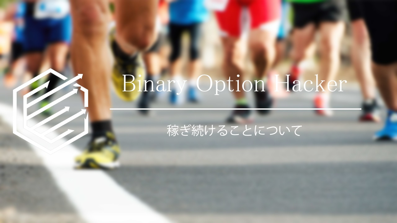 Binary Option(バイナリーオプション) 稼ぎ続ける