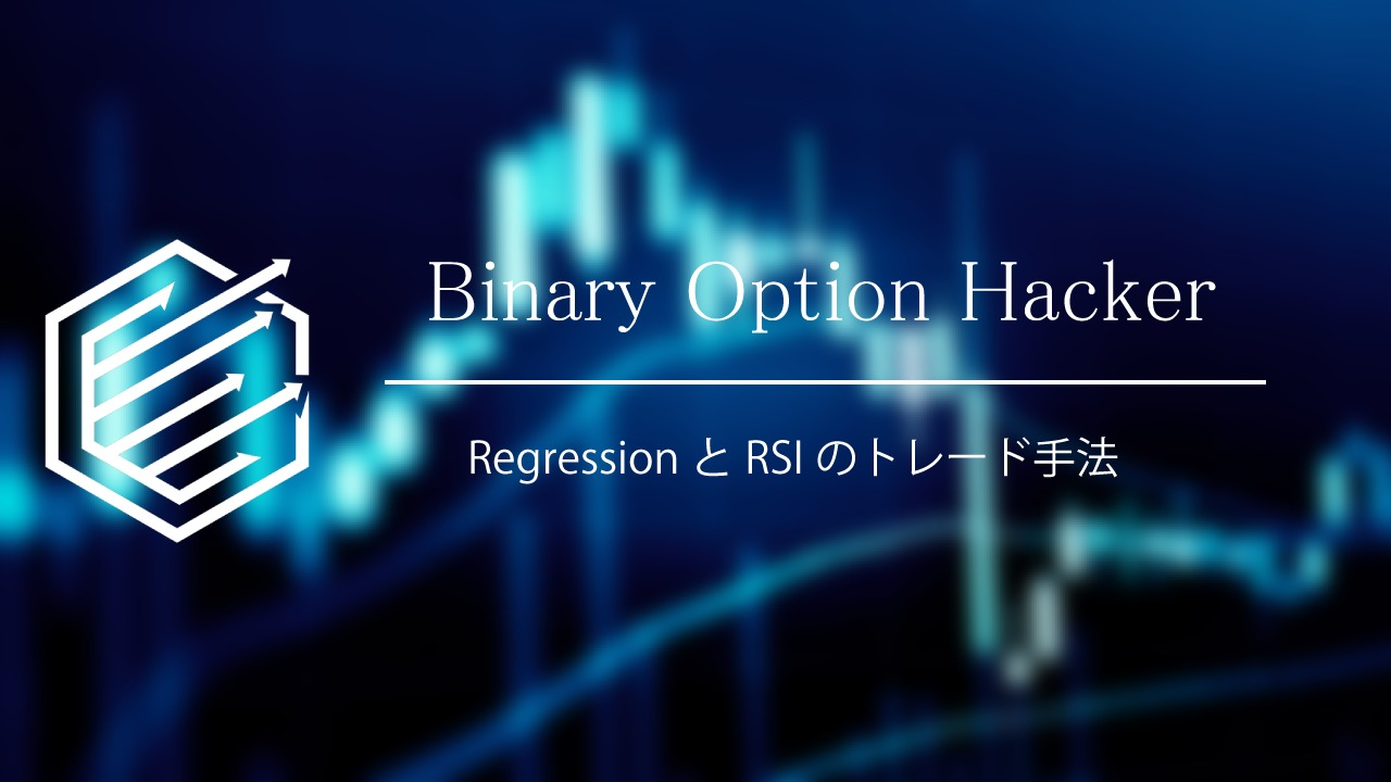 BinaryOption(バイナリーオプション) Regression