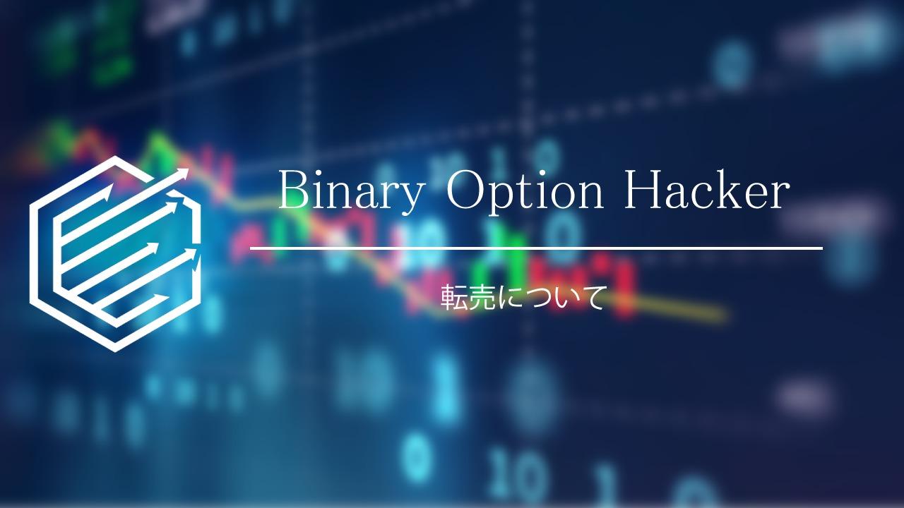 Binary Option(バイナリーオプション) 転売機能
